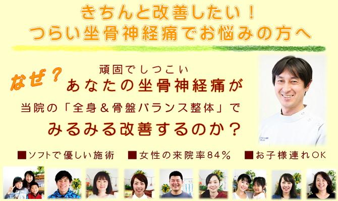 平塚で坐骨神経痛の改善なら湘南ひらつか整体院