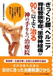 腰痛改善の本での掲載実績