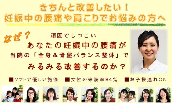 平塚で妊娠中の妊婦マタニティ整体なら湘南ひらつか整体院へ