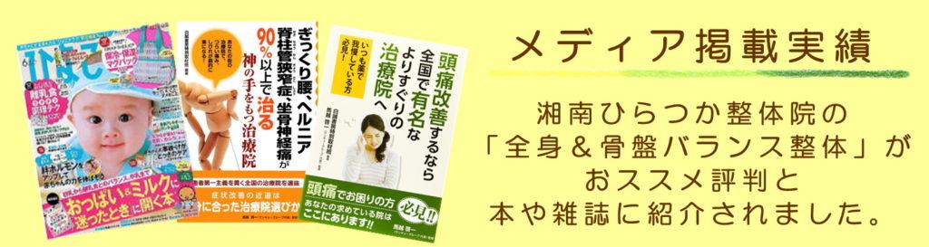湘南ひらつか整体院の全身&骨盤バランス整体が本でも紹介されました。