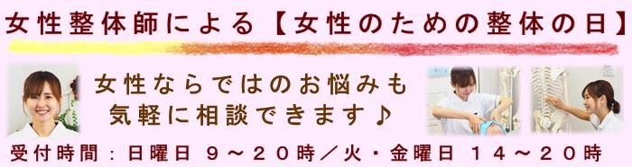 平塚で女性整体師による女性のための整体の日