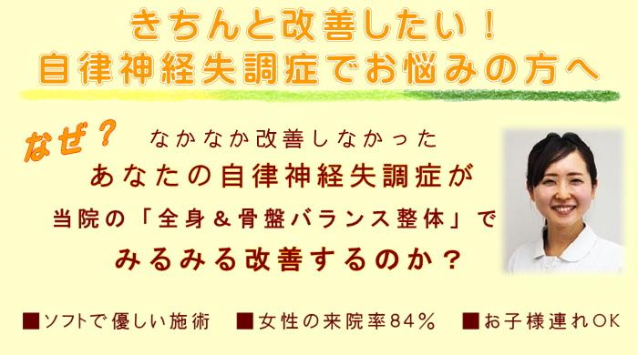 平塚で自律神経失調症でお悩みなら湘南ひらつか整体院へ