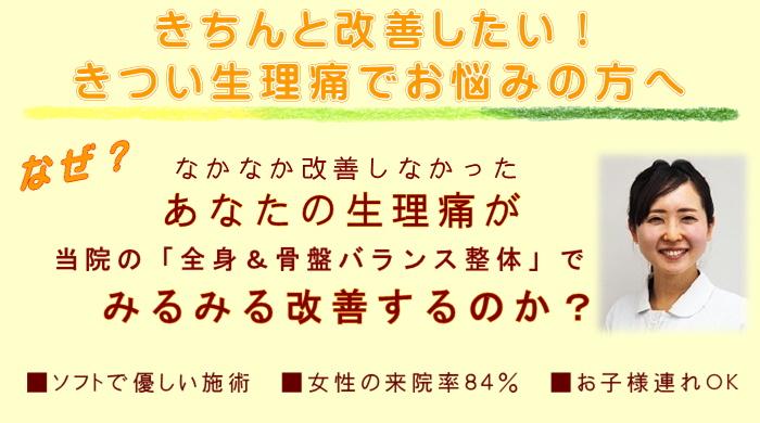 平塚で生理痛・生理不順でお悩みなら湘南ひらつか整体院へ