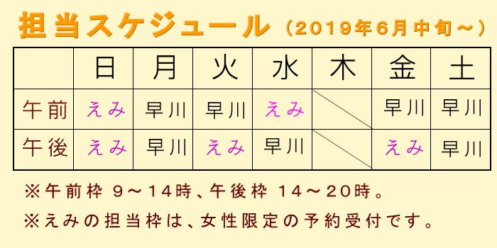 湘南ひらつか整体院スタッフのスケジュール表