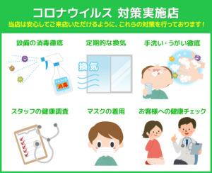 湘南ひらつか整体院のコロナウイルス対策