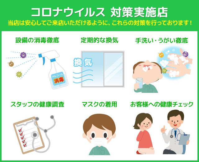 湘南ひらつか整体院はコロナウイルス対策実施店。当院は安心してご来店いただけるように、これらの対策を行っています!設備の消毒徹底、定期的な換気、手洗いやうがいの徹底、スタッフの健康調査、マスク着用、お客様の健康チェック。