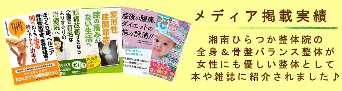 湘南ひらつか整体院の本や雑誌のメディア掲載実績の紹介。