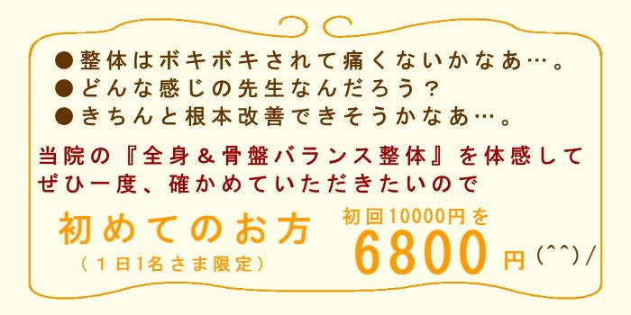 湘南ひらつか整体院の初回特典料金6800円